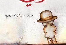 تحميل رواية رواية وحي pdf – حبيب عبد الرب سروري