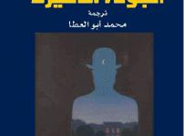 تحميل كتاب الجولة الأخيرة (قصص) pdf – خوليو كورتاثار
