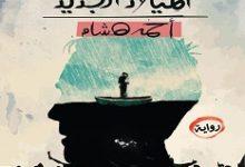 تحميل رواية سيمفونية الميلاد الجديد pdf – أحمد هشام