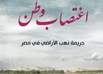تحميل كتاب اغتصاب وطن pdf – فاروق جويدة