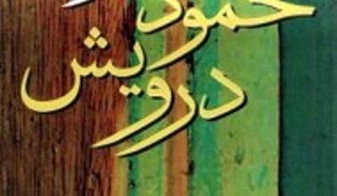 تحميل كتاب جدارية pdf – محمود درويش