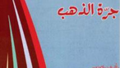 تحميل مسرحية جرة الذهب pdf – بلاوتوس