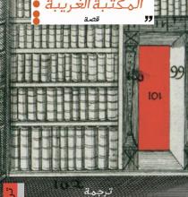 تحميل كتاب المكتبة الغريبة pdf – هاروكي موراكامي