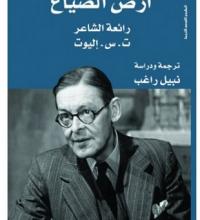 تحميل كتاب أرض الضياع pdf – ت.س. إليوت