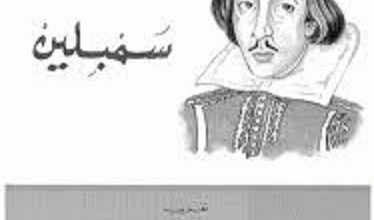 تحميل مسرحية سمبلين pdf – وليم شكسبير