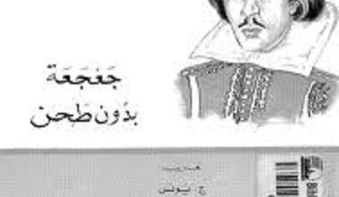 صورة تحميل مسرحية جعجعة دون طحن pdf – وليم شكسبير