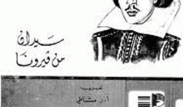 تحميل مسرحية سيدان من فيرونا pdf – وليم شكسبير