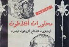 صورة تحميل كتاب محاورات أفلاطون pdf – زكي نجيب محمود