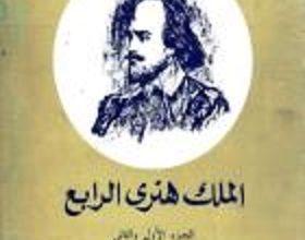 تحميل مسرحية الملك هنرى الرابع pdf – وليم شكسبير