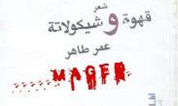 تحميل كتاب قهوة وشيكولاتة pdf – عمر طاهر