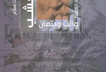 تحميل كتاب الأعمال الشعرية الكاملة أوراق العشب pdf – والت ويتمان