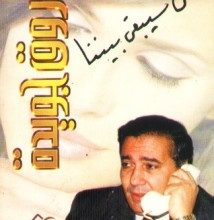 تحميل كتاب شىء سيبقى بيننا pdf – فاروق جويدة