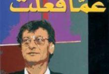 صورة تحميل كتاب لا تعتذر عما فعلت pdf – محمود درويش