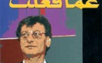 تحميل كتاب لا تعتذر عما فعلت pdf – محمود درويش