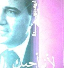 تحميل كتاب لأنى احبك pdf – فاروق جويدة