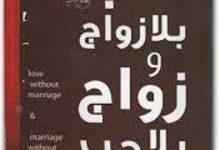 صورة تحميل كتاب حب بلا زواج وزواج بلا حب pdf – عادل صادق