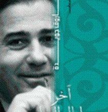 تحميل كتاب اخر ليالى الحلم pdf – فاروق جويدة