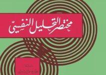 تحميل كتاب مختصر التحليل النفسى pdf – سيجموند فرويد