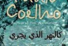 تحميل رواية كالنهر الذى يجرى pdf – باولو كويلو