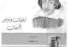 تحميل مسرحية زوجات وندسور المرحات pdf – وليم شكسبير
