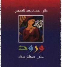 صورة تحميل كتاب ورود على ضفائر سناء pdf – غازى القصيبى