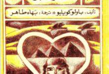 تحميل رواية السيميائى pdf – باولو كويلو