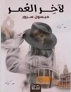 تحميل رواية مر العمر pdf