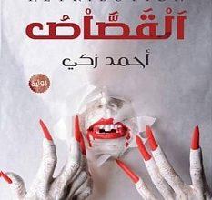 تحميل رواية القصاص pdf – أحمد زكي