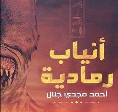 تحميل رواية أنياب رمادية pdf – أحمد مجدي