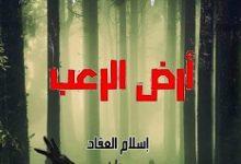 تحميل رواية أرض الرعب pdf – إسلام العقاد