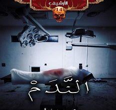 تحميل رواية الندم pdf – عمرو مرزوق