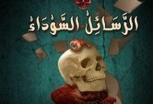 تحميل رواية الرسائل السوداء pdf – عمرو المنوفي