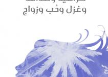 تحميل كتاب كراهية وصداقة وغزل وحب وزواج pdf – أليس مونرو