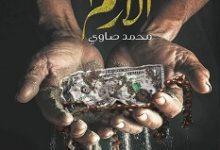 تحميل رواية الأرقم 2 pdf – محمد صاوي