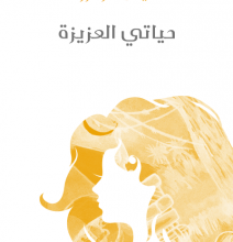 صورة تحميل كتاب حياتي العزيزة pdf – أليس مونرو