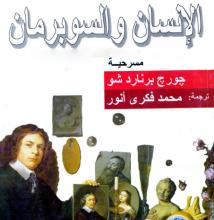 تحميل مسرحية الإنسان والسوبرمان pdf – جورج برنارد شو