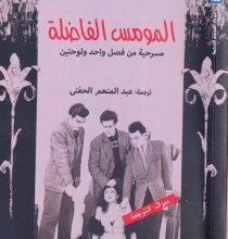 تحميل مسرحية المومس الفاضلة pdf – جان بول سارتر