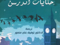 تحميل كتاب حكايات أندرسن pdf – هانز كريستيان أندرسن