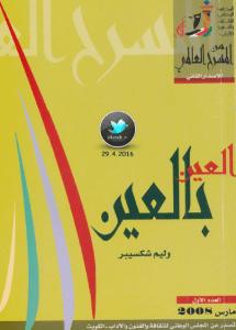 تحميل مسرحية العين بالعين pdf – وليم شكسبير