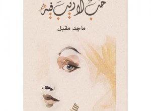 تحميل كتاب حب لا ريب فيه pdf – ماجد مقبل