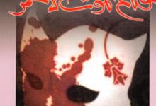 تحميل كتاب قناع الموت الأحمر pdf – إدغار آلان بو
