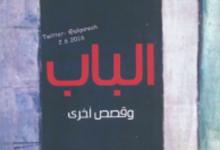 تحميل كتاب الباب وقصص أخرى pdf – فرناندو بيسوا