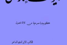 تحميل مسرحية بيوت الأرامل pdf – جورج برنارد شو