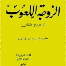 تحميل مسرحية الزوجة اللعوب pdf – موليير