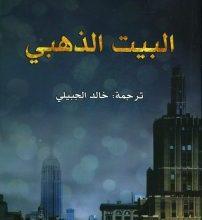 صورة تحميل رواية البيت الذهبي pdf – سلمان رشدي