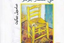 تحميل مسرحية في انتظار جودو pdf – صمويل بيكيت