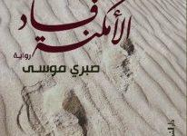 تحميل رواية فساد الأمكنة pdf – صبري موسى