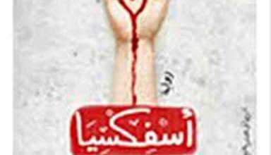 تحميل رواية أسفكسيا أن تذوب عشقا pdf – محمد نجيب عبد الله