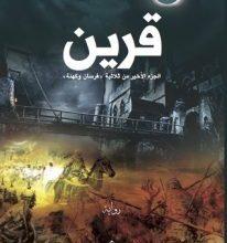 تحميل رواية قرين pdf – منذر القباني