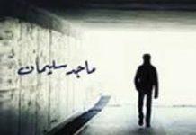 تحميل رواية طيور العتمة pdf – ماجد سليمان